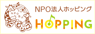 NPO法人ホッピング