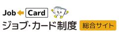 ジョブ・カード制度 総合サイト